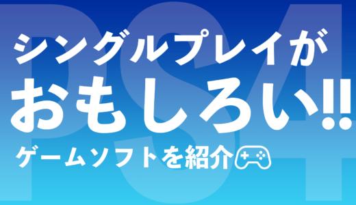 【PS4】シングルプレイが面白いおすすめゲームを紹介【ソロを極めよ】