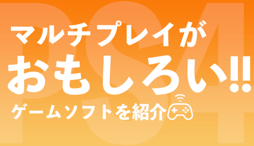 【PS4】マルチプレイが面白いおすすめゲームを紹介【フレンドと遊んじゃおう】