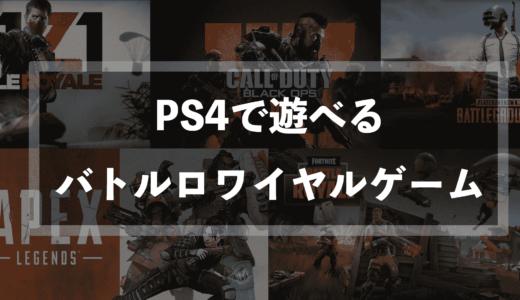 PS4で遊べるバトルロワイヤルゲーム【それぞれのゲーム性の違いを解説】