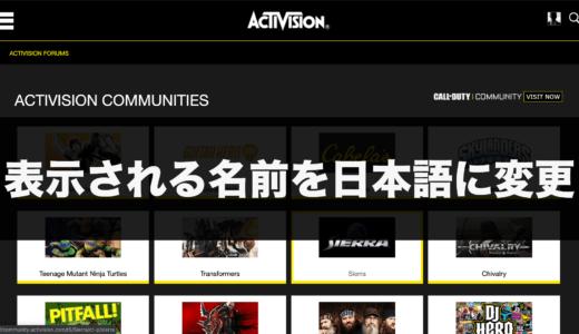 【COD:MW】名前を日本語に変更する方法【最速1分】