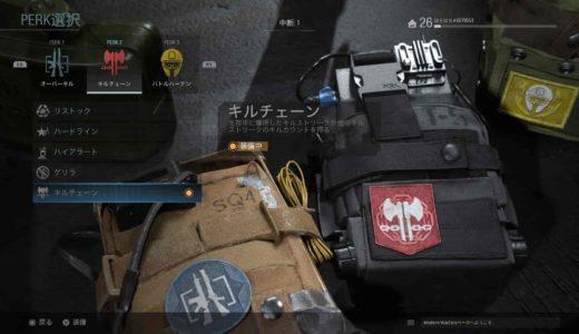 【COD:MW】キルチェーン(パーク2)の仕様を解説!
