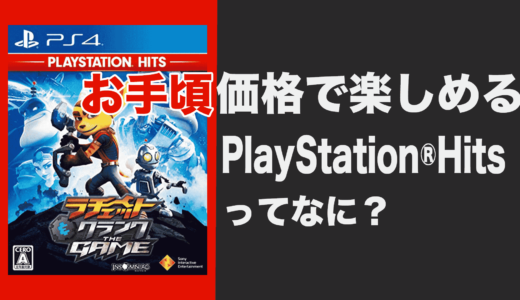 PlayStation®Hits(プレイステーションヒッツ)ってなに?【名作が盛りだくさん】