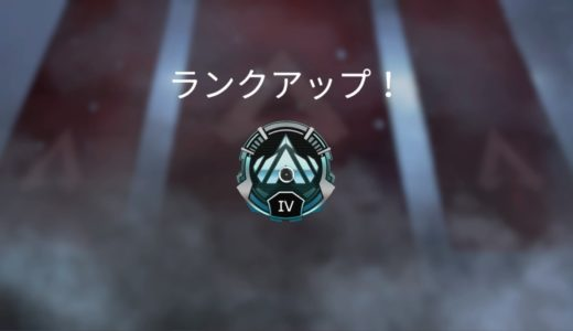 【Apex Legendsシーズン3】プラチナ帯に到達!ゴールドランクを振り返る【ランクリーグ感想・立ち回り】