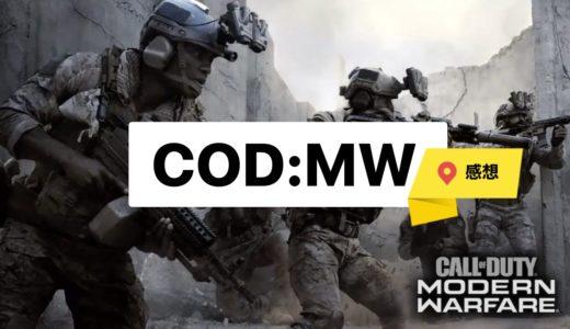 COD:MWを遊んだ感想!なぜクソゲーと呼ばれているのか?良い点・悪い点など【34Lvまでプレイ済み】