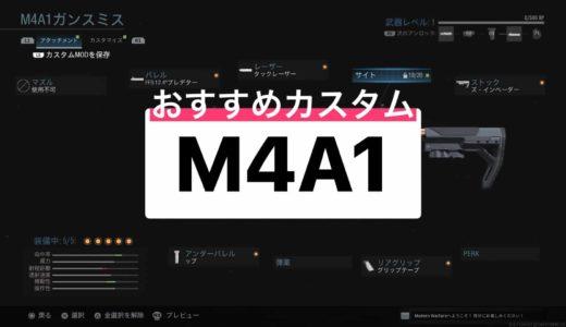 【COD:MW】使いやすさNo1!おすすめ武器・ガンスミス<M4A1>
