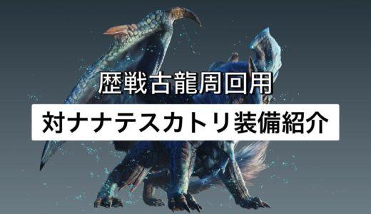【MHWI おすすめ装備】生存第一!ナナテスカトリ用周回おすすめ装備