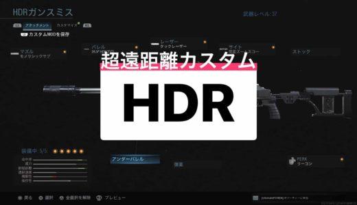 【COD:MW】グランドウォーにおすすめの武器・ガンスミス<HDR>
