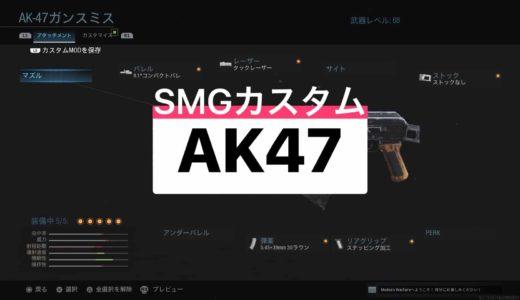 【COD:MW】AK47がサブマシンガンに!?おすすめ武器・ガンスミス<AK47>