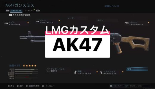 【COD:MW】AK47がライトマシンガンに!?おすすめ武器・ガンスミス<AK47>