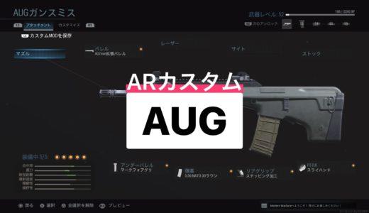 【COD:MW】AUGがアサルトライフルに!?おすすめ武器・ガンスミス<AUG>