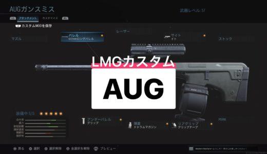 【COD:MW】AUGがライトマシンガンに!?おすすめ武器・ガンスミス<AUG>