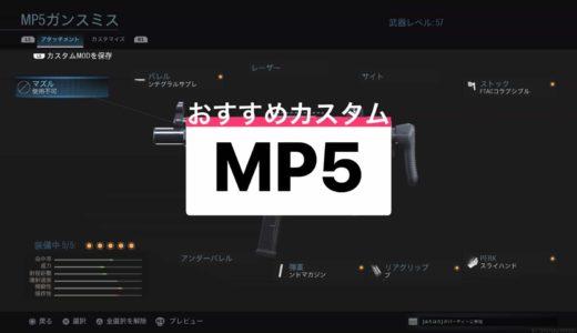【COD:MW】MP5最強カスタムを紹介!おすすめ武器・ガンスミス<MP5>