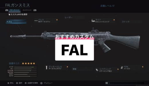 【COD:MW】FAL最強カスタムを紹介!おすすめ武器・ガンスミス<FAL>