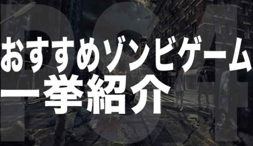 【PS4】厳選!おすすめゾンビゲーム8選を紹介