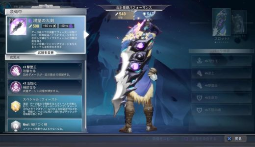 【ドーントレス】エキゾチック武器:渇望の大剣タンクビルド【体力お化け】