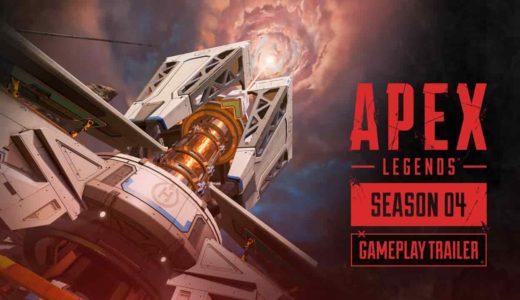 【Apex Legends】シーズン4は「アシミレーション」【ゲームトレーラーが公開】