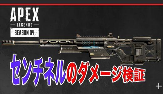 【Apex Legends】新武器: センチネルの性能・使い方まとめ:気になるダメージは!?