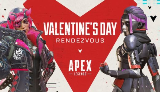 【Apex Legends】バレンタインイベント開催中!【デュオモードが復活】