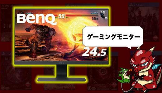 【BenQゲーミングモニター:レビュー】ゲームを長時間遊ぶ方におすすめしたいゲーミングモニター
