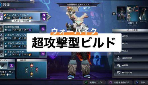 【ドーントレス】超攻撃型ウォーパイク(槍)アイスボーンビルド