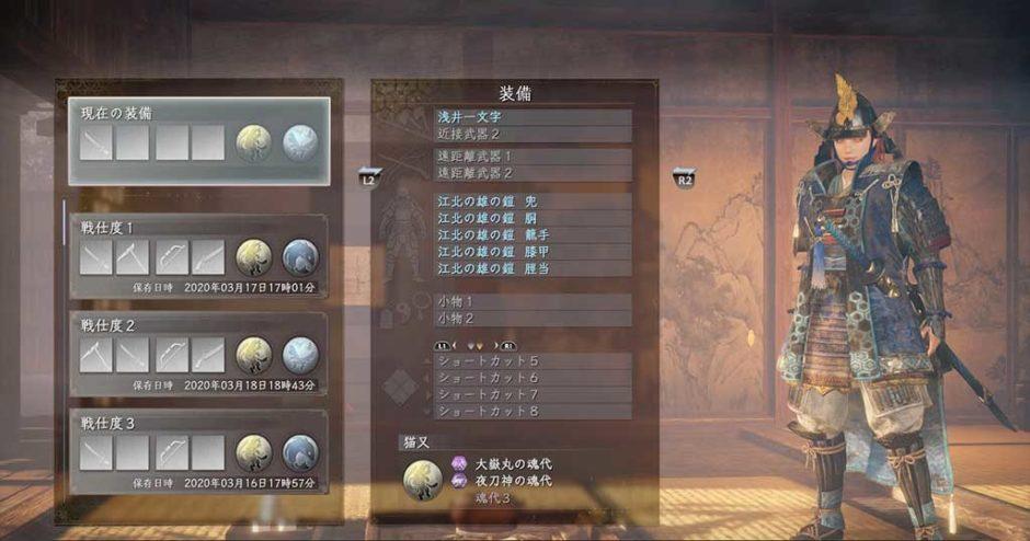 仁王 2 攻略 サブ ミッション