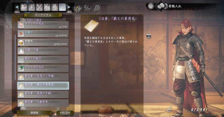 仁王 2 製法 書 【仁王2】製法書一覧 - ゲームウィズ(GameWith)