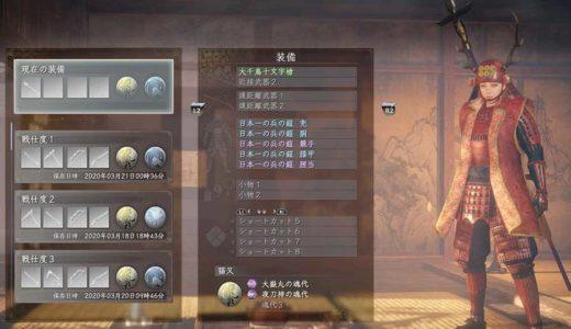 【仁王2】真田幸村防具「日本一の兵の鎧シリーズ」:製法書「日本一の兵の鎧」の入手方法と揃え効果について