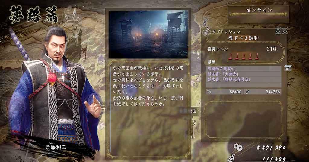 ビルド 陰陽 仁王 2