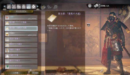 【仁王2】最強斧防具「漆黒の大鎧シリーズ」:製法書・秘伝書の入手方法と揃え効果について