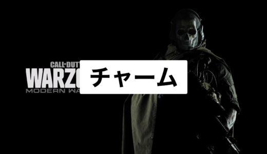 【COD:Warzone】チャームの設定方法:武器チャームを装備して自分好みに仕上げよう