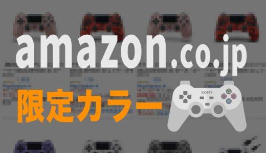 Amazonで買える限定PS4コントローラーまとめ