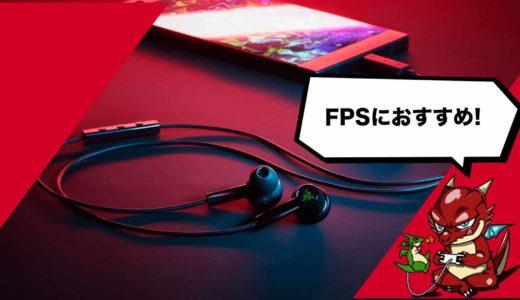 【Razer Hammerhead Duo:レビュー】小さな足音まで聞き取りたい!FPSにおすすめのマイク付きゲーミングイヤホン