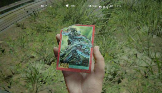 """【ラストオブアス2】トレーディングカードの""""サウラ""""の入手方法・場所"""