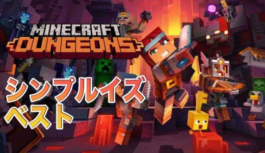 【Minecraft Dungeons】感想・評価・レビュー!シンプルな操作性で楽しめるハクスラゲーム