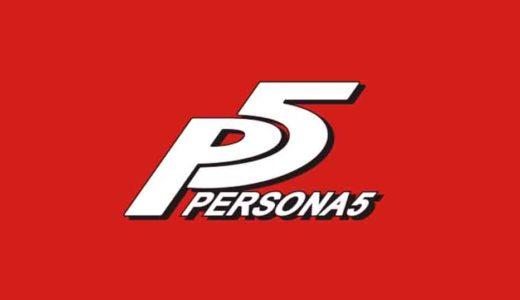 【ペルソナ5&P5R】クリア後レビュー・感想・ゲーム内容や魅力を紹介:笑いあり、ドラマあり、個性豊かなキャラ達と繰り広げる痛快ストーリー