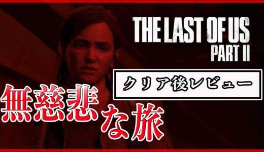 【The Last Of Us PartⅡ(ラスアス2)】クリア後レビュー・感想・ゲーム内容や魅力を紹介:アイアムレジェンドばりに荒廃した街を旅しよう