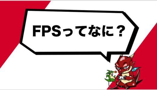 【ゲーム用語】FPSとは?