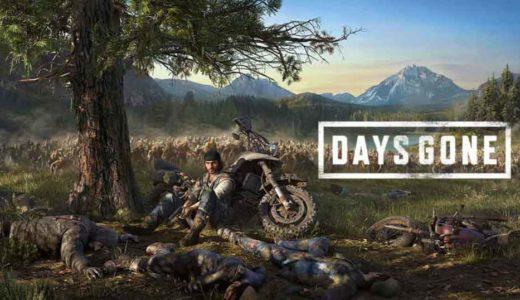 【デイズゴーン】クリア後レビュー・感想・魅力を紹介:ゾンビはびこる世界を旅するバイクゲーム