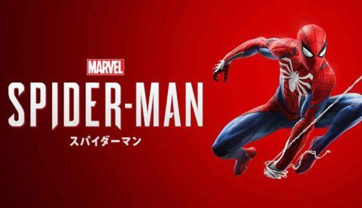 【スパイダーマン】クリア後レビュー・感想・魅力を紹介:ウェブ・スイングが超爽快で楽しい!スパイディになりきれる神ゲー