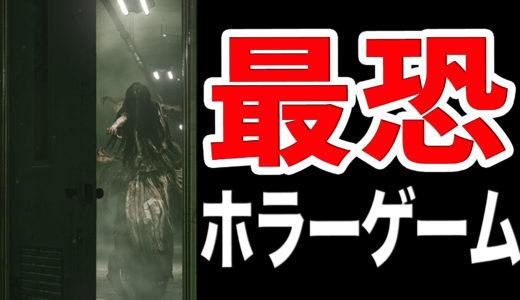 「和・洋別」ホラーゲーム厳選おすすめ10選【夏の暑さも吹き飛ぶ恐怖体験】