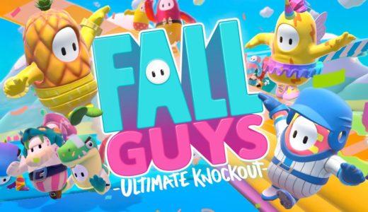 8月4日配信開始!Fall Guysって面白いの?みんなの感想・レビュー・評価まとめ