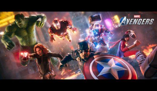 Marvel's Avengers (アベンジャーズ)みんなの感想・レビュー・評価まとめ
