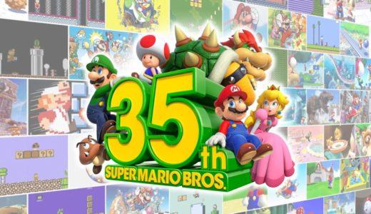 スーパーマリオブラザーズ35周年Directの発表内容まとめ!