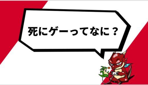 【ゲーム用語】死にゲーとは?:魅力・欠点・おすすめの死にゲーもあわせて紹介!