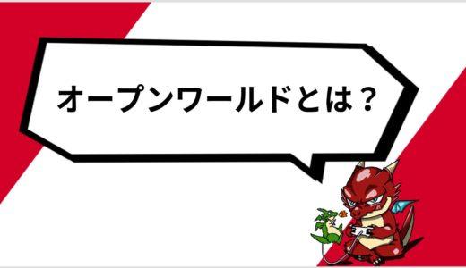 【ゲーム用語】オープンワールドとは?