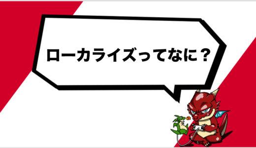 【ゲーム】ローカライズとは?:ローカライズが素晴らしい洋ゲーもあわせて紹介!