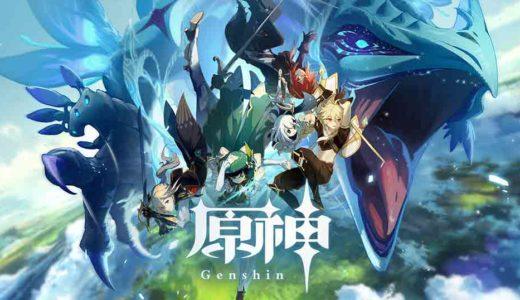 原神(Genshin)みんなの感想・レビュー・評価まとめ:7つの元素を駆使するオープンワールドRPG