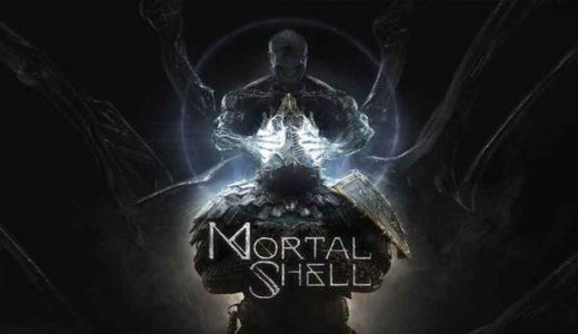 Mortal Shell(モータルシェル)みんなの感想・レビュー・評価まとめ:ソウルライクな新作アクションRPG