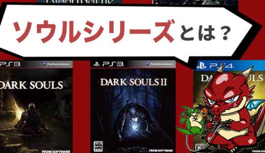 死にゲーの王道!ソウルシリーズってどんなゲーム&各タイトルを紹介【PS5『デモンズソウル』発売記念】