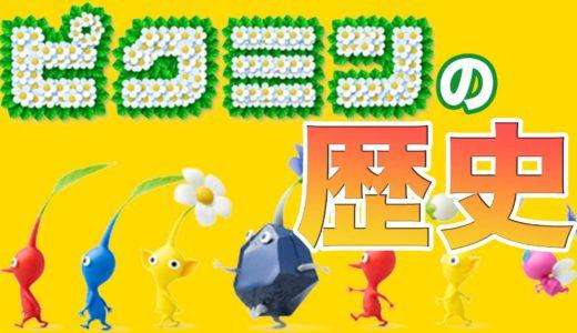 ピクミンってどんなゲーム?:ピクミンシリーズの歴史【ピクミン3 デラックス発売記念】